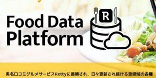 Retty、食領域のビックデータ連携基盤「Food Data Platform」連携の第一弾は出光興産 - CNET
