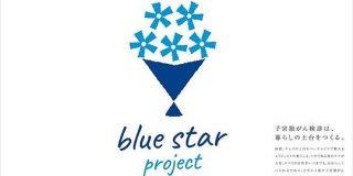 DeNA子会社などが子宮頸がん検診の受診率向上を目指す「Blue Star Project」を発足 | TechCrunch