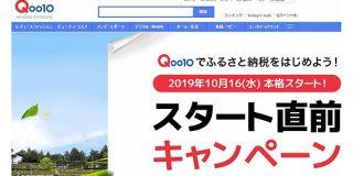 ECモール「Qoo10」がふるさと納税ビジネスに参入 | ネットショップ担当者フォーラム