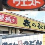 やわらかい福岡うどんはなぜ美味い?三大チェーンが語る「コシよりも大切なもの」 – メシ通