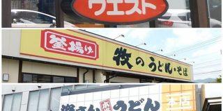 やわらかい福岡うどんはなぜ美味い?三大チェーンが語る「コシよりも大切なもの」 - メシ通