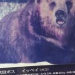 登別のクマ牧場には、歴代ボスの紹介文が掲示してあるがその内容がなかなかにドラマに溢れていた「仁侠映画か何かの登場人物紹介か?」 – Togetter