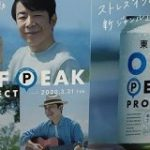 東京メトロの広告、ダンディ坂野の扱い方が斬新で面白いと話題に「めちゃくちゃ似合ってて草」 – Togetter