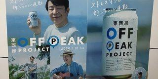 東京メトロの広告、ダンディ坂野の扱い方が斬新で面白いと話題に「めちゃくちゃ似合ってて草」 - Togetter