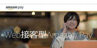 Amazon Payが新機能『Web接客型Amazon Pay』をリリース フォーム入力時の負担を減らし「カゴ落ち」軽減にも寄与|ECのミカタ