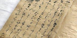 源氏物語で最古の写本発見 定家本の1帖「教科書が書き換わる可能性」|京都新聞