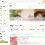 食べログ、「年会費を払うと評価が上がる」疑惑 運営元は否定 – ITmedia