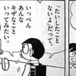 当初は小道具キャラだったが、藤子先生は意図的に隔離するようになった? – Togetter
