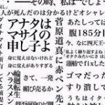 「しっかりしろよ弊社かよ」「天賦が才っちまってる」とある会社の名言集第2弾も相当パンチ効いてて声に出したい日本語みが強い – Togetter