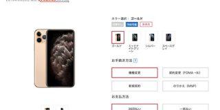 【緊急】iPhone 11 Pro、ドコモ回線だと回線切れ頻発することが判明。潜在的なバグが混入か : IT速報
