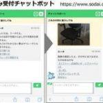 写真から粗大ごみの種類を判別するAI 横浜市が導入 – ITmedia