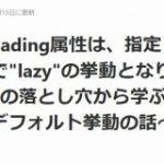 Chromeのloading属性は、指定しなくてもデフォルトで「lazy」の挙動となりうる~loading属性の落とし穴から学ぶ、機能拡張と初期値・デフォルト挙動の話~ – Qiita