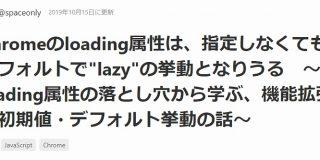 Chromeのloading属性は、指定しなくてもデフォルトで「lazy」の挙動となりうる~loading属性の落とし穴から学ぶ、機能拡張と初期値・デフォルト挙動の話~ - Qiita
