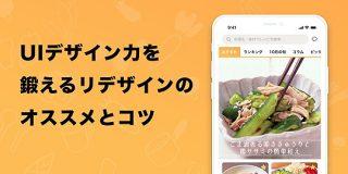 UIデザイン力を鍛えるリデザインの勧めとコツ|坪田 朋 / Basecamp