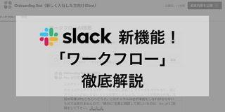 【速報】Slackの神・新機能「ワークフロー」使ってみた!これは仕事が超効率化する予感…! | SELECK