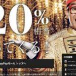 【朗報】ヤフー、PayPayモールで100億円還元祭り。最大20%還元 : IT速報