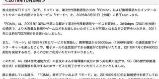 ドコモ、「FOMA」および「iモード」のサービス終了を発表 : IT速報