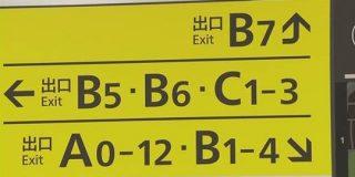 「迷宮」 渋谷駅の地下 出口番号が一新 | NHKニュース