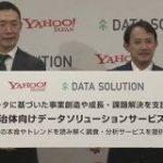 ヤフー 大量ビッグデータを外部に販売 | NHKニュース