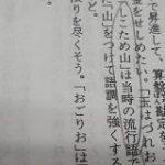 江戸時代中期に『ンゴ』に相当する語尾があった!?現代でも通用する違和感の無さ→「今のギャル言ってそう」「高校の時流行った」 – Togetter