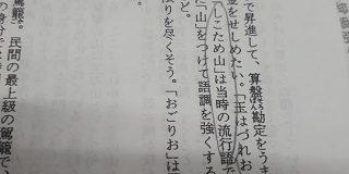 江戸時代中期に『ンゴ』に相当する語尾があった!?現代でも通用する違和感の無さ→「今のギャル言ってそう」「高校の時流行った」 - Togetter