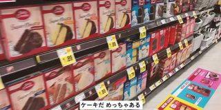 『エビがバッハ』『カロリーの煮こごり』初めてアメリカのスーパーに行ったら驚きの連続だった「コストコは全然本気じゃなかったのね…」 - Togetter