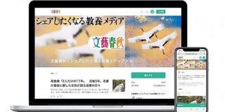 大正12年創刊の「文藝春秋」が初のデジタル定期購読版をnote上でスタート | TechCrunch
