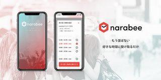 イベント会場や飲食店での待ち時間を減らすモバイルオーダーサービス「narabee」公開 | TechCrunch