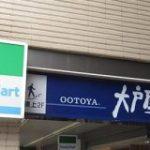 台湾の「ワタシ日本を出国しましたよね」と不安になる画像たちがこちら「めっちゃ日本」「台湾行けちゃうじゃん」 – Togetter