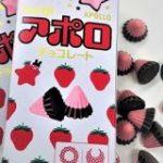 『アポロ』チョコレートが発売50周年 長寿商品の裏にはトリビア満載だった | ORICON NEWS