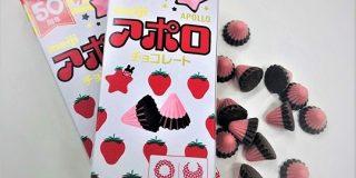 『アポロ』チョコレートが発売50周年 長寿商品の裏にはトリビア満載だった   ORICON NEWS