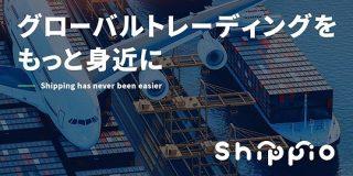 国際物流クラウド「Shippio」がシリーズAで10.6億円を資金調達 | TechCrunch