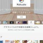 クラウドファンディング「Makuake」運営のマクアケがマザーズ上場へ、企業評価は170億円規模 – THE BRIDGE
