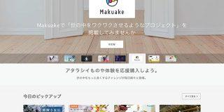 クラウドファンディング「Makuake」運営のマクアケがマザーズ上場へ、企業評価は170億円規模 - THE BRIDGE
