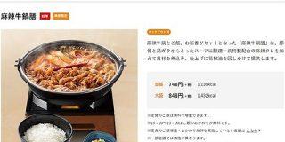 吉野家「麻辣牛鍋膳」に悶絶の声溢れる…陳建一監修の本格的四川料理を格安で堪能|Business Journal