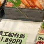 「蟹工船弁当」がネットで話題!プロレタリアとブルジョアのハーモニー?誕生秘話を直撃|Business Journal