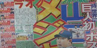巨人・山口俊 今オフ、ポスティングでメジャーへ! : なんJ(まとめては)いかんのか?