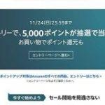 Amazon.co.jp初のブラックフライデーセール開催へ 色や名前が「クロい」ものなどが対象 – ITmedia