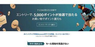 Amazon.co.jp初のブラックフライデーセール開催へ 色や名前が「クロい」ものなどが対象 - ITmedia