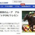ミクシィ、競馬情報サイト「netkeiba.com」運営元を買収 モンスト苦戦でスポーツ事業強化 – ITmedia