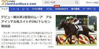 ミクシィ、競馬情報サイト「netkeiba.com」運営元を買収 モンスト苦戦でスポーツ事業強化 - ITmedia