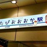 京急上大岡駅が「京急たぴおおおか駅」に突如変更されてめっちゃ可愛い!実は「すみっコぐらし」とのコラボだそうです – Togetter