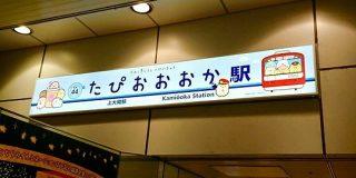 京急上大岡駅が「京急たぴおおおか駅」に突如変更されてめっちゃ可愛い!実は「すみっコぐらし」とのコラボだそうです - Togetter