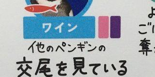 すみだ水族館・京都水族館のペンギン相関図が濃すぎ「元カレが父親で今は恋敵」「17歳差カップル爆誕にスタッフも震える」 - Togetter