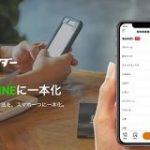食材の発注をLINEで簡単に、飲食店と卸売業者間の受発注を効率化する 「クロスオーダー」公開 | TechCrunch