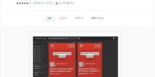 レスポンシブWebデザイン表示一括確認Chromeエクステンション・「ResponsiveViewer」 | かちびと.net