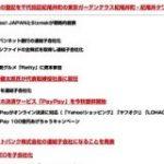 LINEとの経営統合を発表した「ヤフー」2016年10月の本社移転後の動向がわりと激しかったのでまとめてみた : 東京都立戯言学園