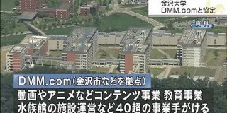 金沢大学がDMM.comと協定 NHKニュース