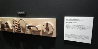 「グッドデザイン展で一番バッドだった展示」がこちらです「これは仕方ない」「笑顔になった」 - Togetter