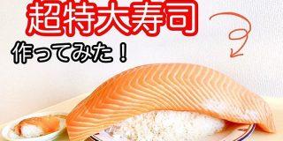 【デカ盛り】コストコの巨大サーモンで超特大寿司を握ってみた → 総重量2kg超えに! | ロケットニュース24